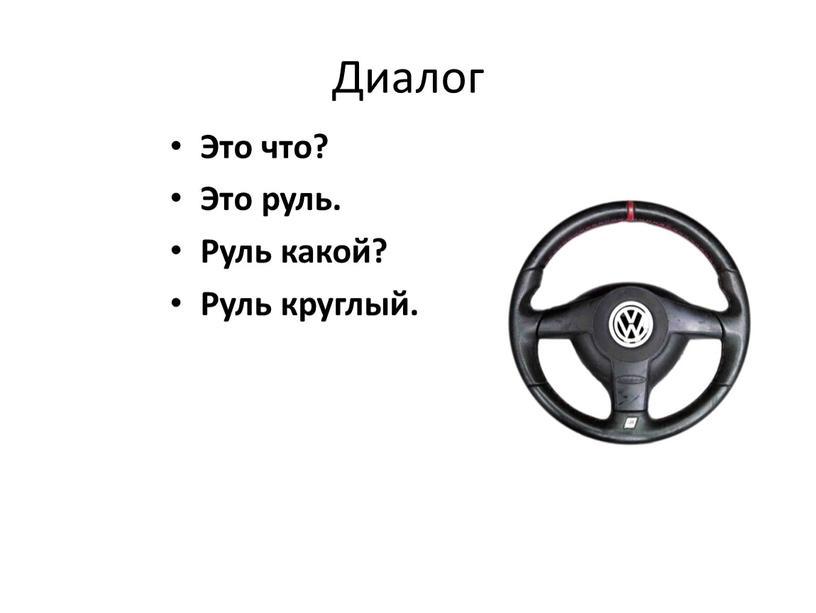 Диалог Это что? Это руль. Руль какой?