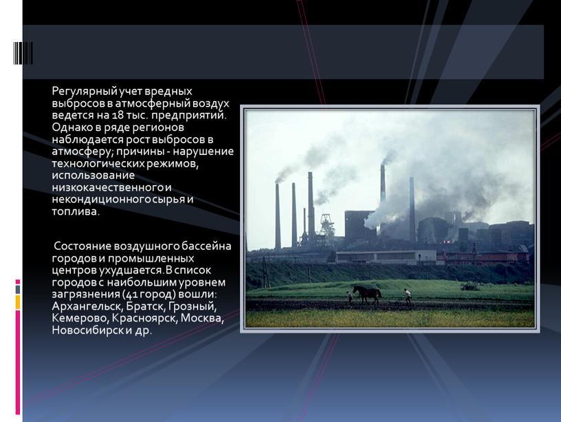 Регулярный учет вредных выбросов в атмосферный воздух ведется на 18 тыс