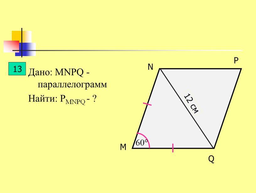 Дано: MNPQ - параллелограмм Найти: