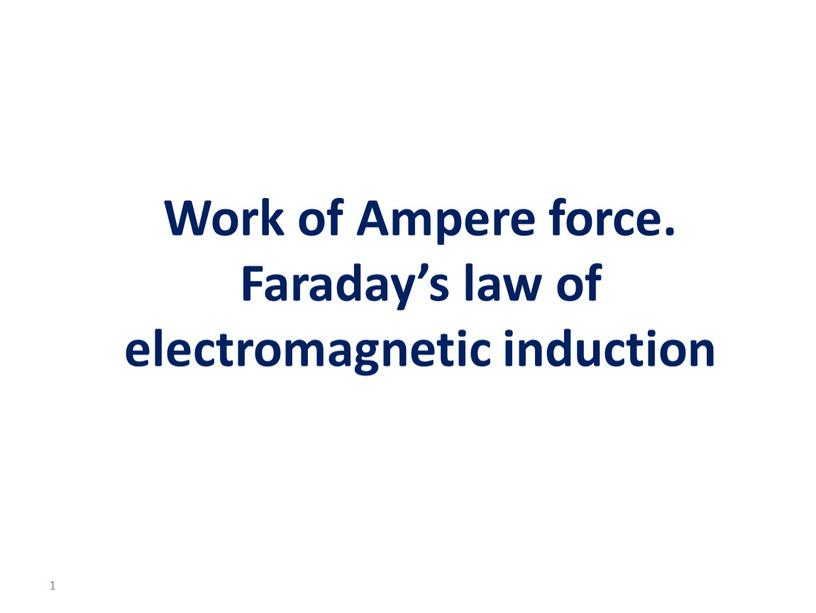 Work of Ampere force. Faraday's law of electromagnetic induction 1