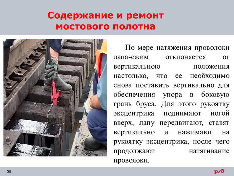 Содержание и ремонт мостового полотна