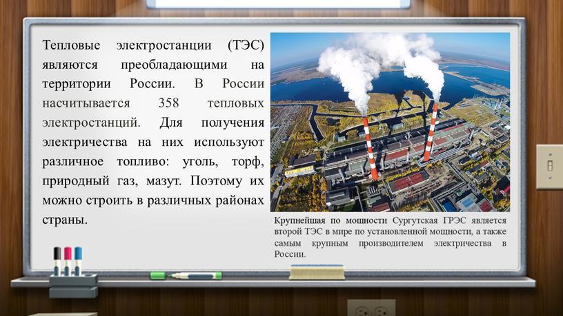 Тепловые электростанции (ТЭС) являются преобладающими на территории