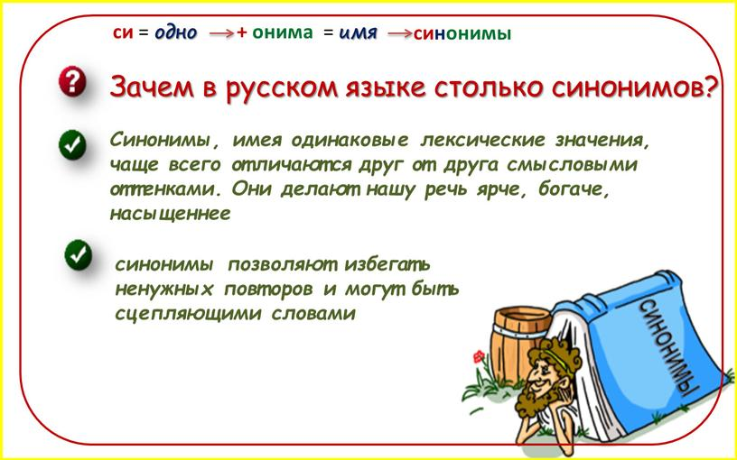 Зачем в русском языке столько синонимов?