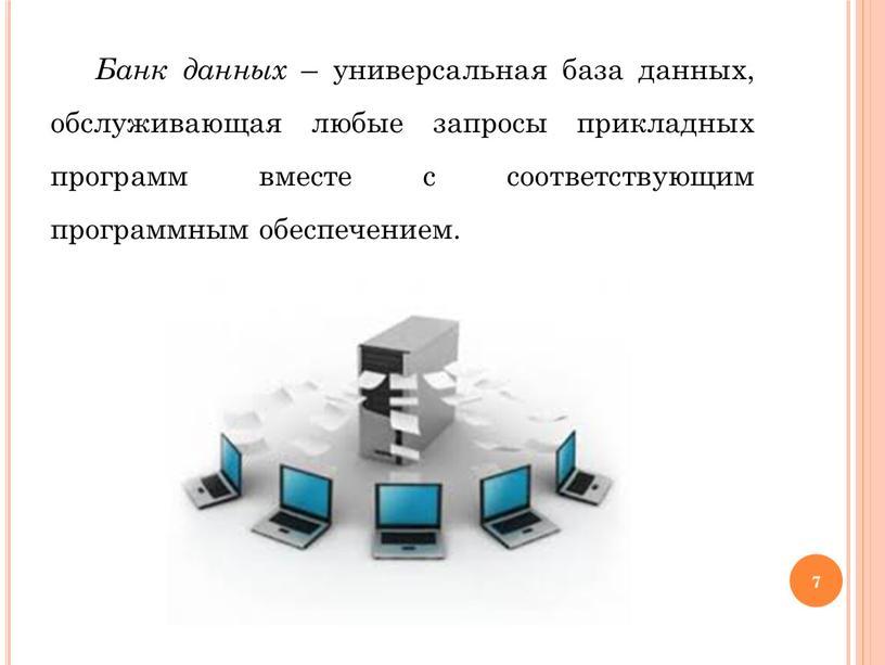 Банк данных – универсальная база данных, обслуживающая любые запросы прикладных программ вместе с соответствующим программным обеспечением