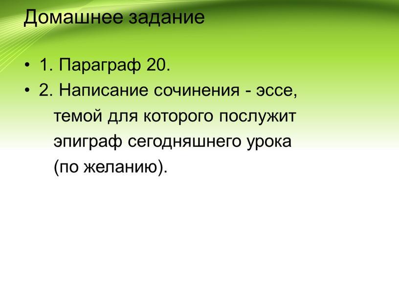 Домашнее задание 1. Параграф 20