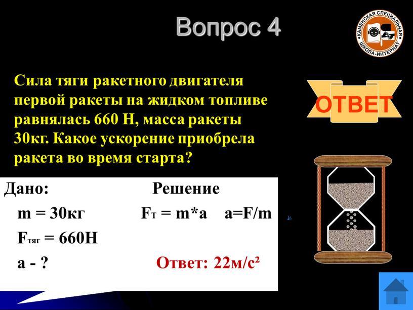 Вопрос 4 ОТВЕТ Сила тяги ракетного двигателя первой ракеты на жидком топливе равнялась 660