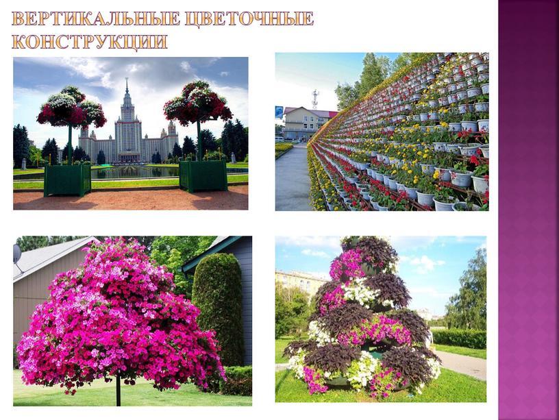 Вертикальные цветочные конструкции