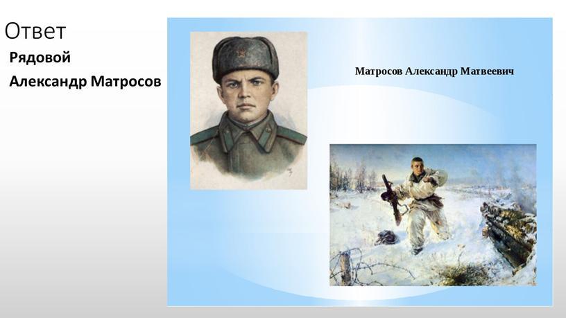Ответ Рядовой Александр Матросов