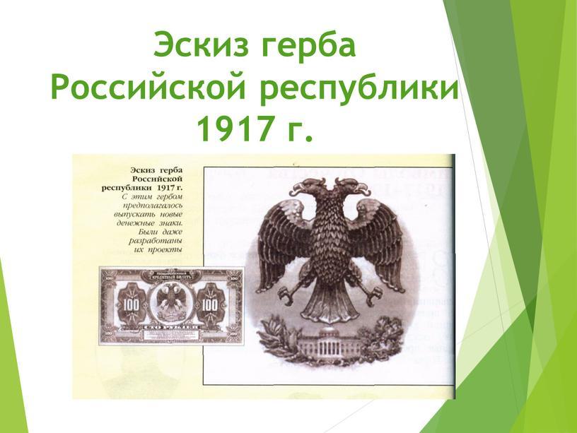 Эскиз герба Российской республики 1917 г