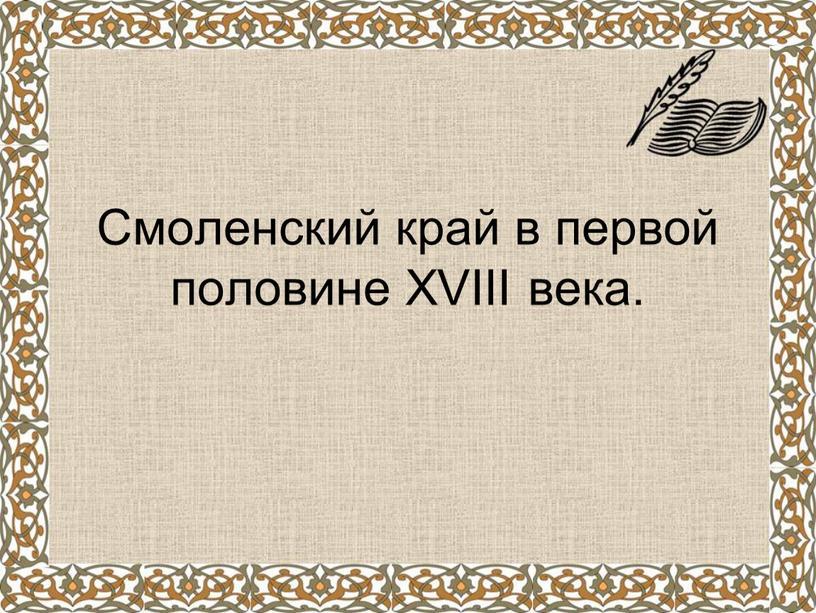 Смоленский край в первой половине
