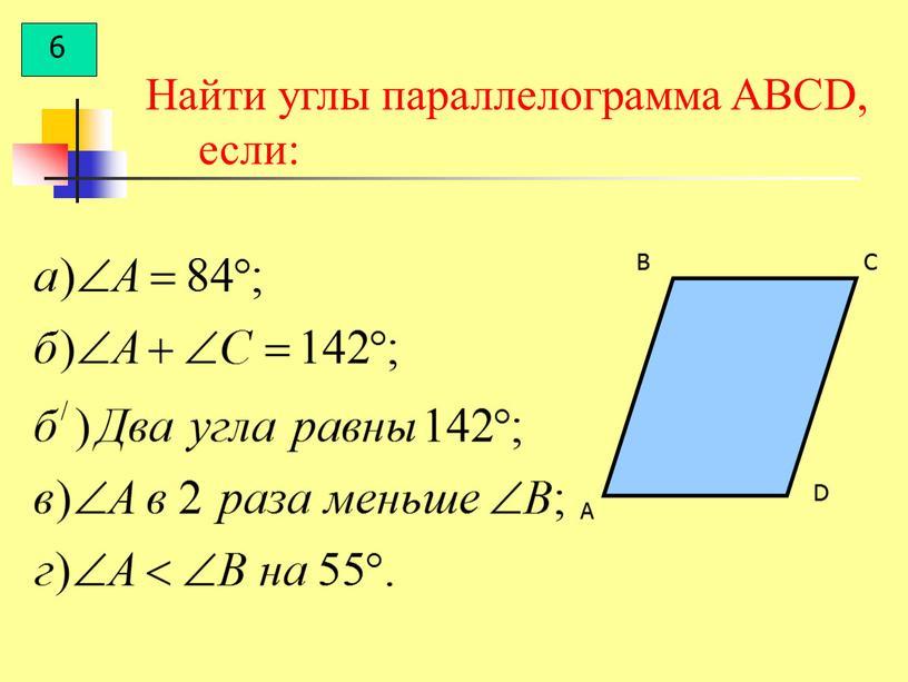 Найти углы параллелограмма АВСD, если: