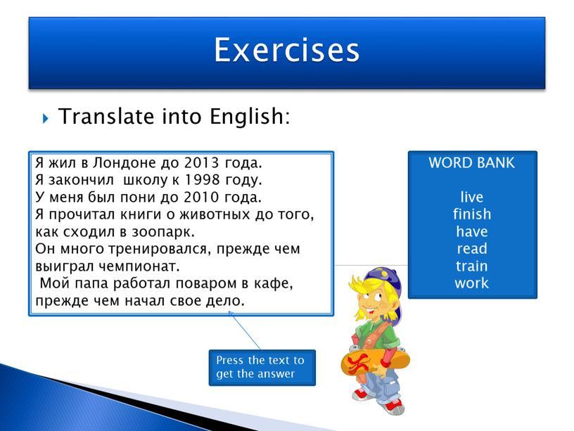 Translate into English: Exercises