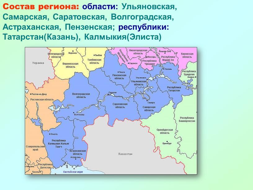 Состав региона: области: Ульяновская,