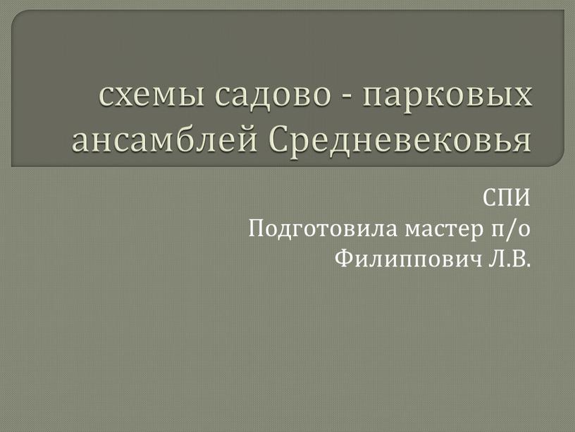 Средневековья СПИ Подготовила мастер п/о