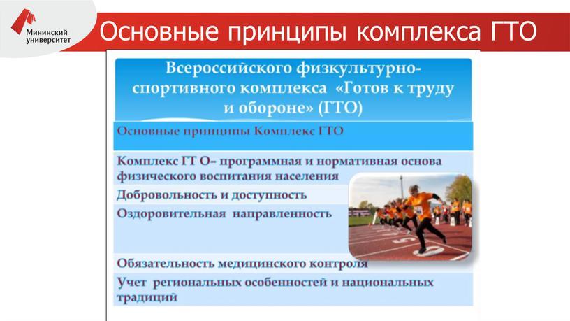 Основные принципы комплекса ГТО