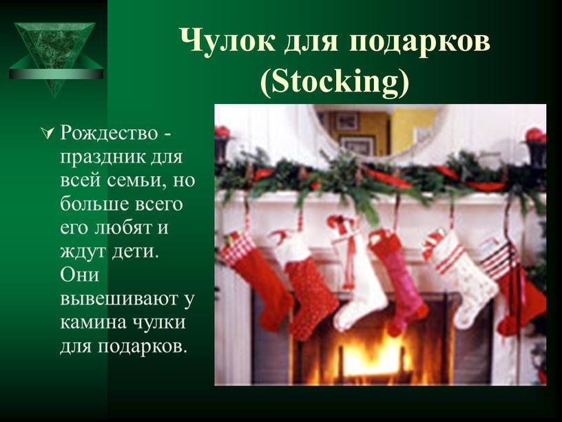 Чулок для подарков (Stocking) Рождество - праздник для всей семьи, но больше всего его любят и ждут дети