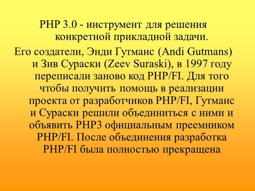 PHP 3.0 - инструмент для решения конкретной прикладной задачи