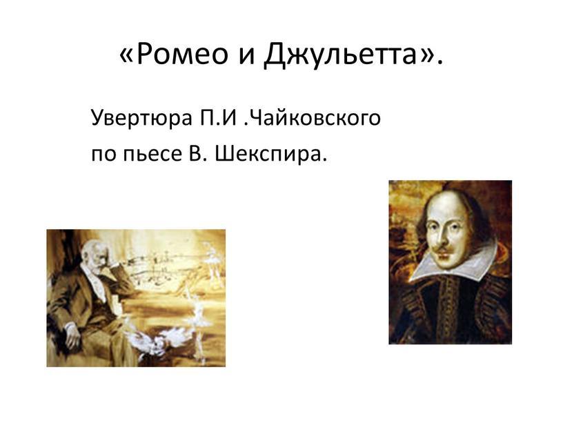 Ромео и Джульетта». Увертюра