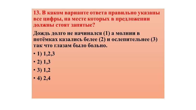 В каком варианте ответа правильно указаны все цифры, на месте которых в предложении должны стоят запятые?