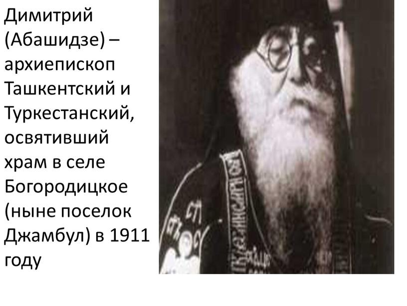 Димитрий (Абашидзе) – архиепископ