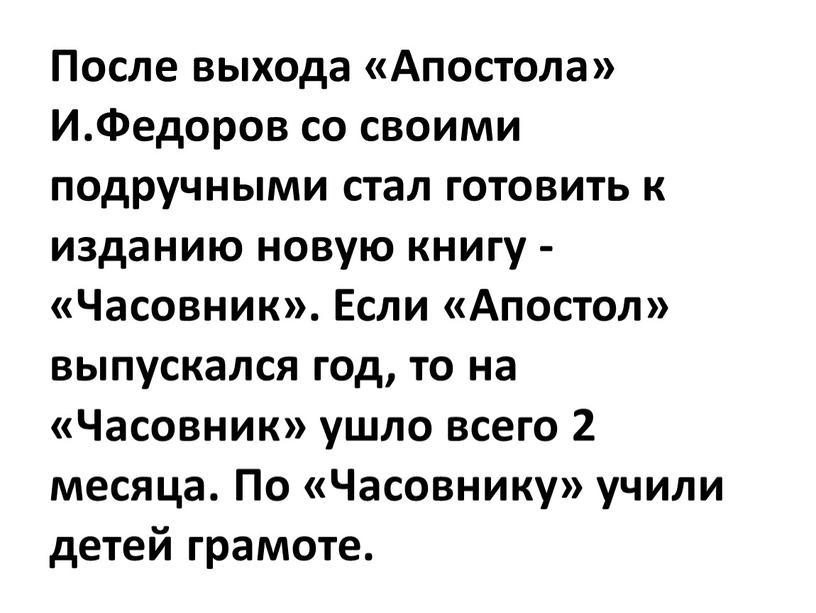 После выхода «Апостола» И.Федоров со своими подручными стал готовить к изданию новую книгу - «Часовник»