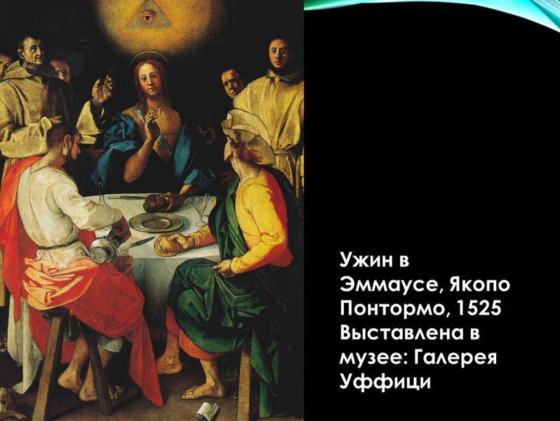 Ужин в Эммаусе, Якопо Понтормо, 1525