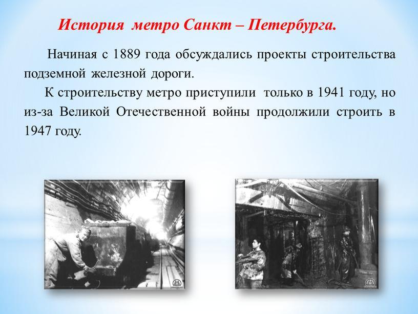 История метро Санкт – Петербурга