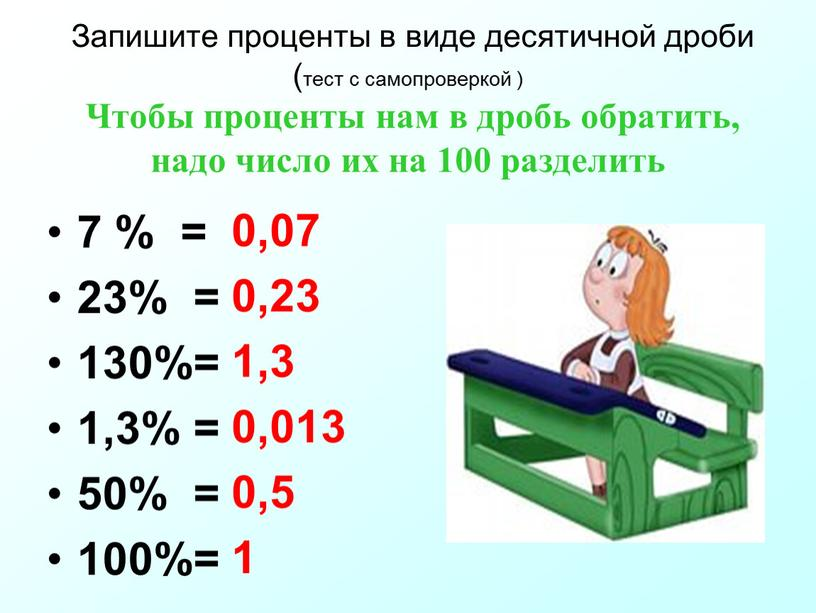 Запишите проценты в виде десятичной дроби (тест с самопроверкой )