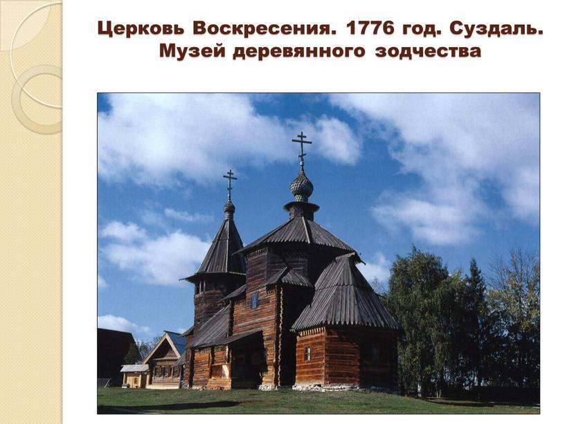 Церковь Воскресения. 1776 год.