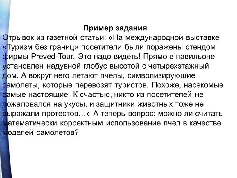 Пример задания Отрывок из газетной статьи: «На международной выставке «Туризм без границ» посетители были поражены стендом фирмы