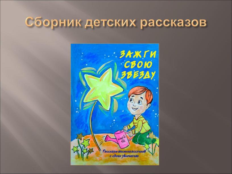 Сборник детских рассказов