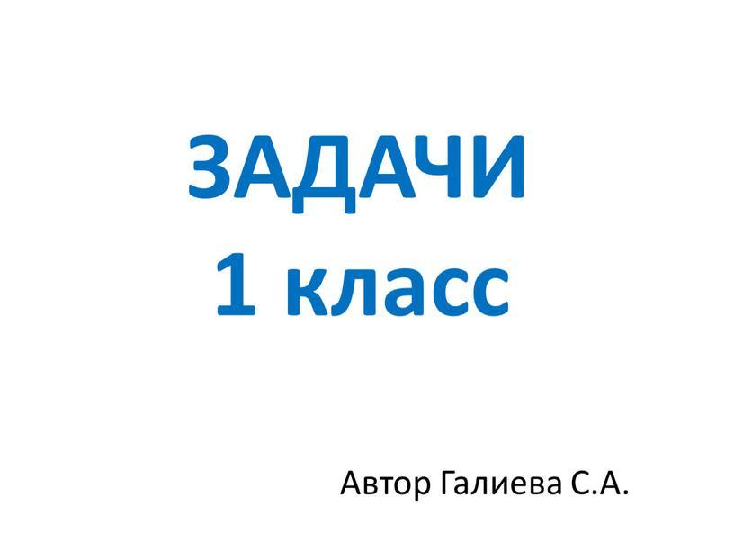 ЗАДАЧИ 1 класс Автор Галиева