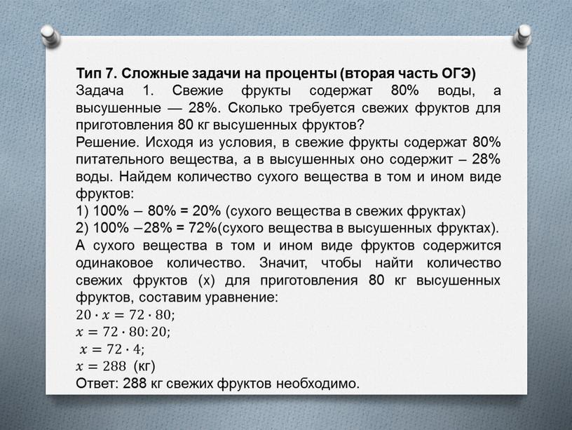 Тип 7. Сложные задачи на проценты (вторая часть