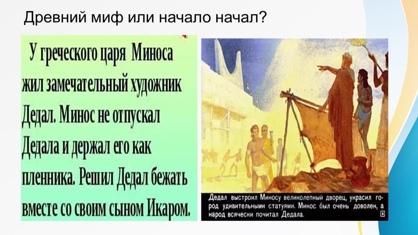 Древний миф или начало начал?