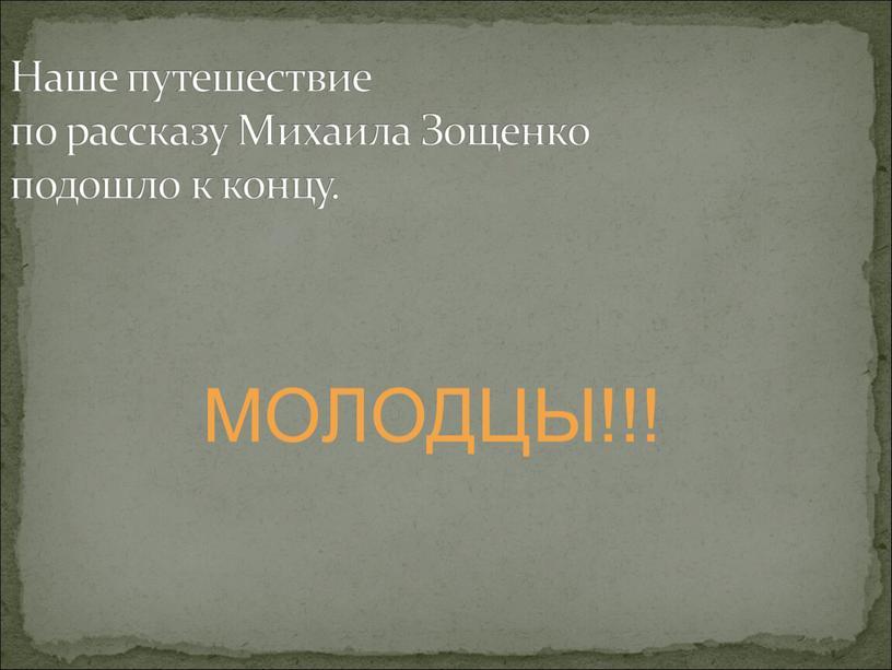 Наше путешествие по рассказу Михаила