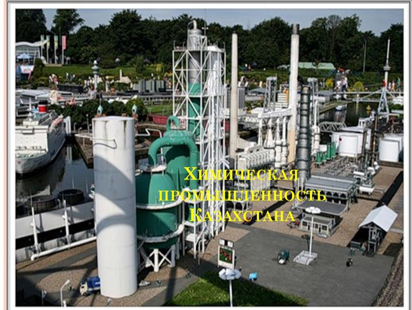 Химическая промышленность Казахстана