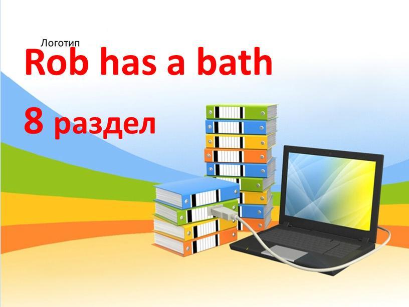 Логотип Rob has a bath 8 раздел