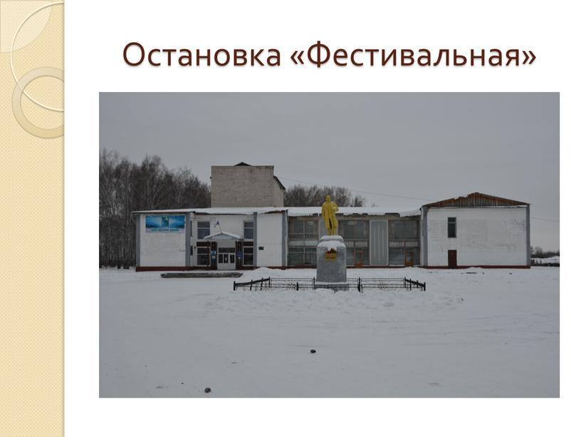 Остановка «Фестивальная»