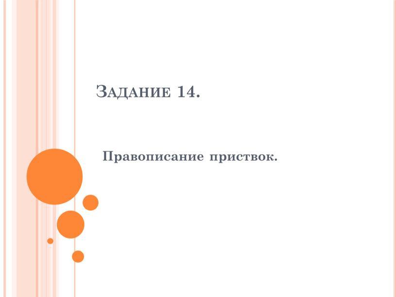 Задание 14. Правописание приствок