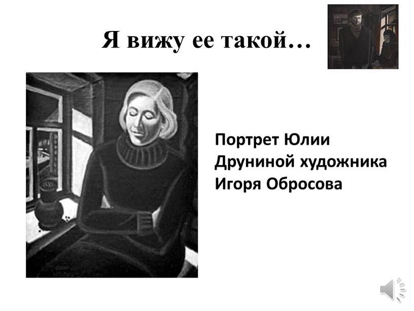 Я вижу ее такой… Портрет Юлии Друниной художника