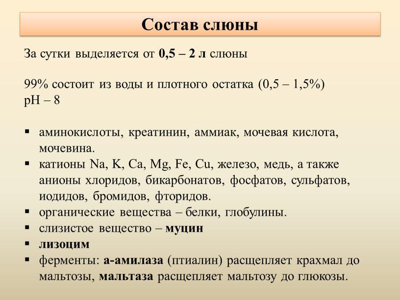 Состав слюны За сутки выделяется от 0,5 – 2 л слюны 99% состоит из воды и плотного остатка (0,5 – 1,5%) pH – 8 аминокислоты,…