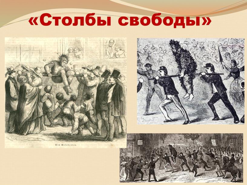 «Столбы свободы»