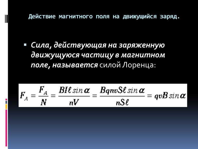 Действие магнитного поля на движущийся заряд