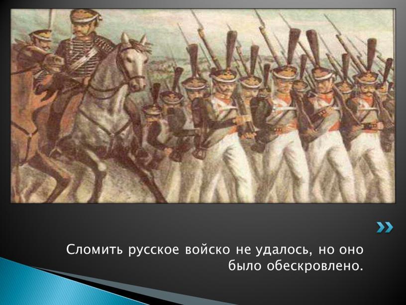 Сломить русское войско не удалось, но оно было обескровлено