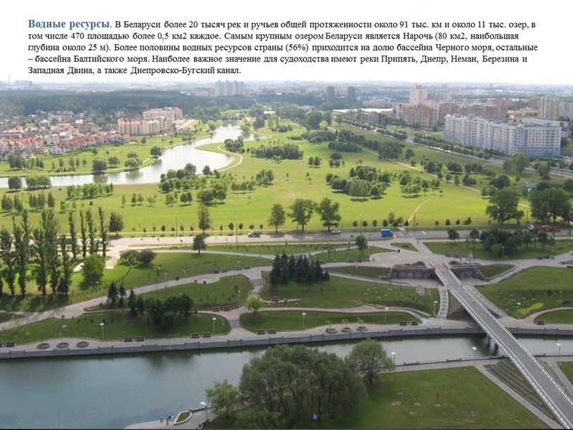 Водные ресурсы . В Беларуси более 20 тысяч рек и ручьев общей протяженности около 91 тыс