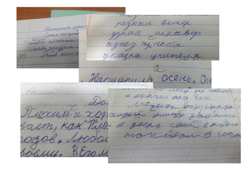 Нарушения процесса письма (лекция для учителей начальной школы)