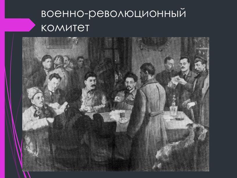 военно-революционный комитет