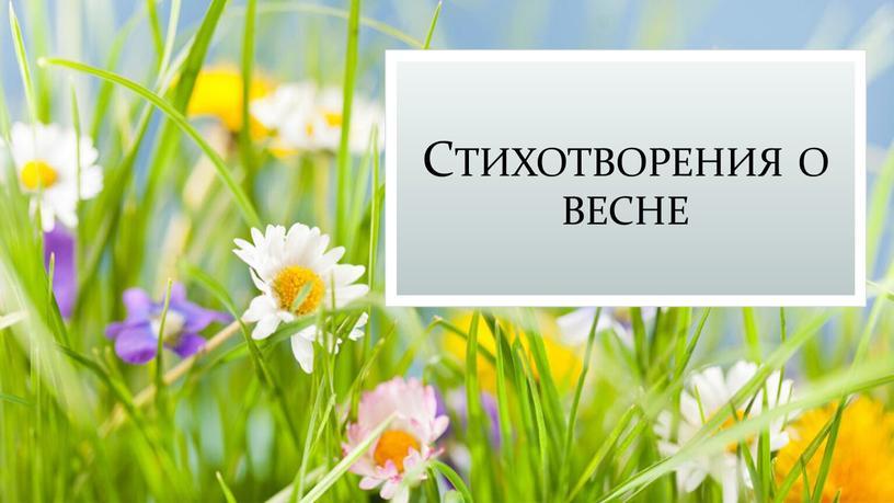Стихотворения о весне