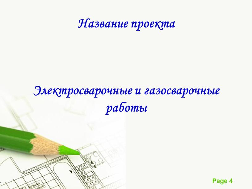 Название проекта Электросварочные и газосварочные работы