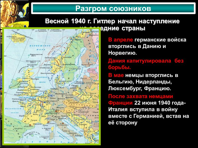 Разгром союзников Весной 1940 г